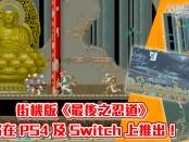 街機版《最後之忍道》將在 PS4 及 Switch 上推出!