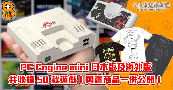 PC Engine mini 共收錄50 款遊戲!周邊商品一併公開! | 八仙果