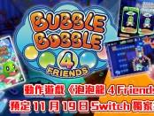 動作遊戲《泡泡龍 4 Friends》預定 11 月 19 日推出!