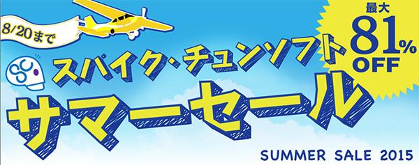 summersale1