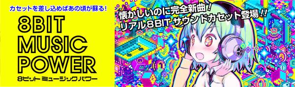 FC-8bit_music4