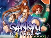 久違了的街機作品《Ganryu》將移植至 Dreamcast 主機!