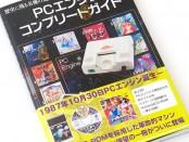 喜歡懷舊主機的朋友不要錯過!《PC Engine 完全介紹手冊》!