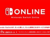 任天堂 Switch 上網收費服務 2018 年 9 月推出!