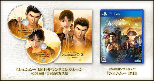 shenmue_3