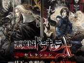 Konami 推出惡魔城 X 月下夜想曲及血之輪迴合集!