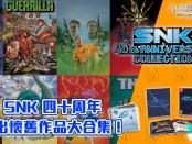SNK 四十周年,懷舊作品大合集!