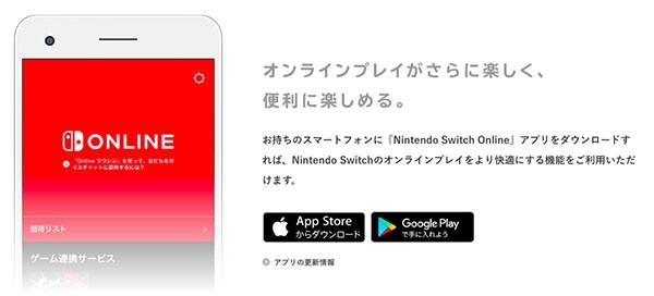 NintendoOnline3
