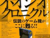 SNK 迷留意!書刊《NEOGEO 編年史》即將推出!