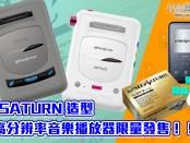 限量發售!SEGA Saturn (SS) 造型,高分辨率音樂播放器 ACTIVO CT10!