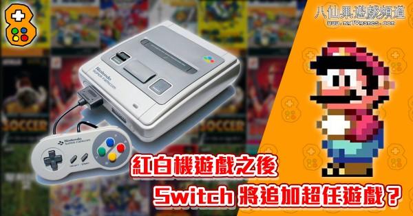 Switch_SFC0