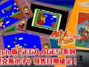 SEGA AGES 系列《阿歷克斯小子》發售日期確定!
