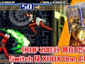 KOF 2003 將在 PS4、Switch 及 XBOX One 上推出!