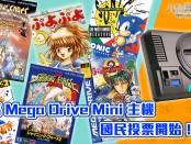 世嘉 Mega Drive Mini 主機國民投票開始!