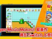 《Super Mario Maker》最新作將在 Switch 上登場!