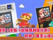 保存 34 年!美品 NES《超級瑪利歐兄弟》超過十萬美元成交!