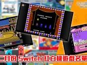 任天堂公布 2019 年二月新增 Nintendo Switch Online 遊戲名單!