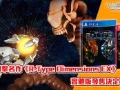 [更新] 射擊名作《R-Type Dimensions EX》實體版發售決定!