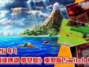 事隔 26 年!《薩爾達傳說 夢見島》重製版將在 Switch 上登場!