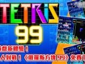 經典遊戲新體驗!99 人對戰!《俄羅斯方塊 99》免費下載!