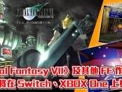 《Final Fantasy VII》及其他 FF 作品將在 Switch、XBOX One 上登場!