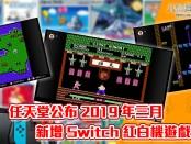 任天堂公布 2019 年三月新增 Nintendo Switch Online 遊戲名單!