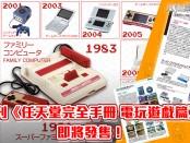 NintendoBook0