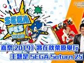 「世嘉祭 2019」將在秋葉原舉行,主題是「Sega Saturn 25 周年」!
