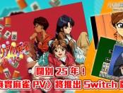 闊別 25 年!《超真實麻雀 PV》將推出 Switch 版本!