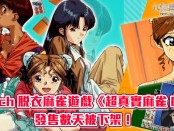 Switch 脫衣麻雀遊戲《超真實麻雀 PV》,發售數天被下架!
