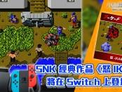 SNK 經典作品《怒 IKARI》將在 PS4 及 Switch 上登場!