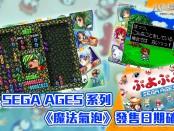 Switch 版 SEGA AGES 系列《魔法氣泡》發售日期確定!