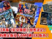 日本版《彩京精選》發售決定!另有限定版及 FAMI 通 DX 版本!