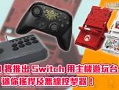 HORI 將推出 Switch 用主機遊玩台、迷你搖捍及無線控掣器!