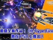 射擊遊戲續作《R-Type Final 2》將在 PS4 上推出!