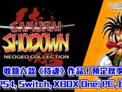 SNK 推出侍魂合輯《Samurai Shodown NEOGEO Collection》