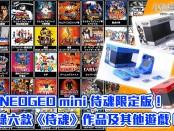 NEOGEO mini 侍魂限定版!收錄六款《侍魂》作品及其他共 40 款遊戲!