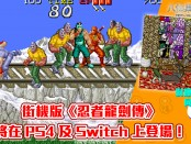 街機版《忍者龍劍傳》將在 PS4 及 Switch 上登場!