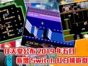 任天堂公布 2019 年五月新增 Nintendo Switch Online 遊戲名單!