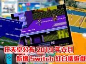 任天堂公布 2019 年六月新增 Nintendo Switch Online 遊戲名單!