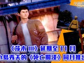 Shenmue3-2019-0