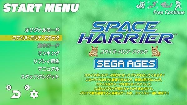 SpaceHarrier4