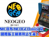 NGmini_discontinued_00