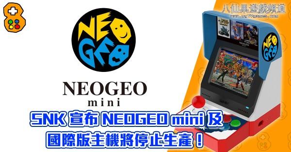 NGmini_discontinued_00