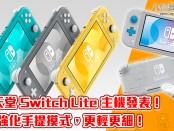 任天堂 Nintendo Switch Lite 主機發表!只對應手提模式!