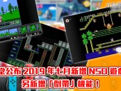 任天堂公布 2019 年七月新增 Nintendo Switch Online 遊戲名單及新機能追加!
