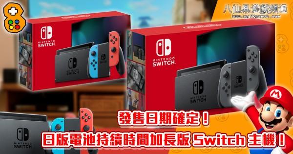 Switch_new0v2